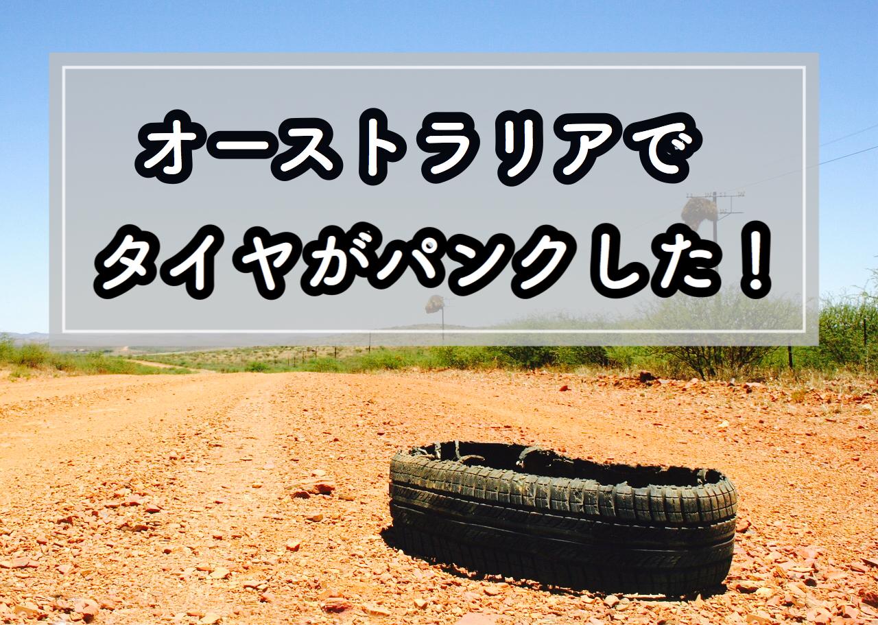 する タイヤ が 夢 パンク